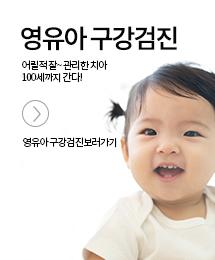 영유아구강검진 바로가기